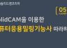 [SolidCAM] 컴퓨터응용밀링 기능사 - 005