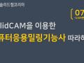 [SolidCAM] 컴퓨터응용밀링 기능사 - 007