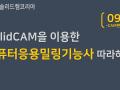 [SolidCAM] 컴퓨터응용밀링 기능사 - 009