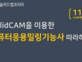 [SolidCAM] 컴퓨터응용밀링 기능사 - 011