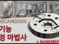 [SolidCAM] 2020 신기능 구멍마법사