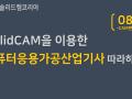 [SolidCAM] 컴퓨터응용가공산업기사 - 008