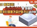 [SolidCAM] 2021 컴퓨터응용가공산업기사 01편