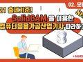 [SolidCAM] 2021 컴퓨터응용가공산업기사 02편
