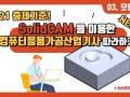 [SolidCAM] 2021 컴퓨터응용가공산업기사 03편