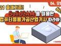[SolidCAM] 2021 컴퓨터응용가공산업기사 04편