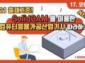 [SolidCAM] 2021 컴퓨터응용가공산업기사 17편