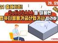 [SolidCAM] 2021 컴퓨터응용가공산업기사 20편